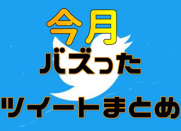 【Twitter】今月バズったツイート検索TOP10 2020年5月