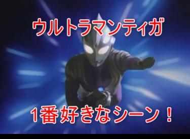 【ウルトラマンティガ】レナ隊員最高の名シーン!ティガで私の1番好きなシーンはここ!