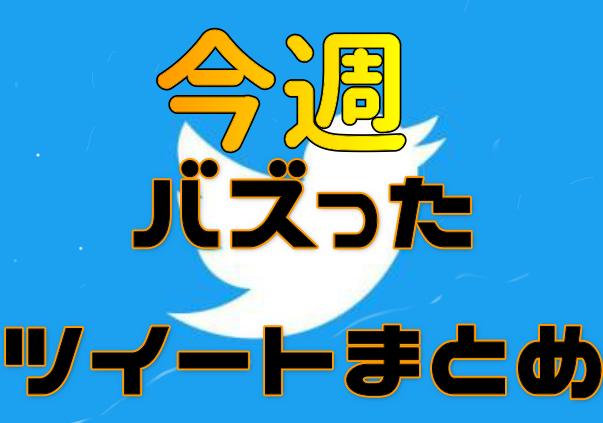 【Twitter】今週バズったツイート検索TOP10 2020年/6月第2週