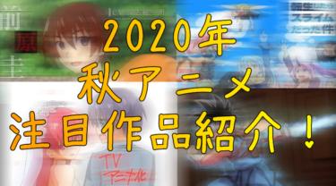 【2020年秋アニメに注目】おすすめの期待作品を紹介!