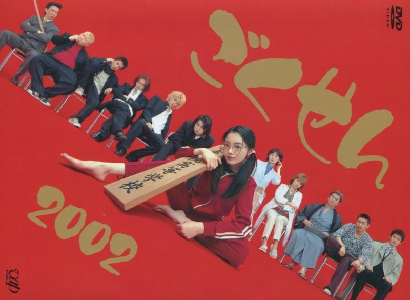 ごくせん再放送 2002特別編 (シーズン1)のネタバレ感想・あらすじ
